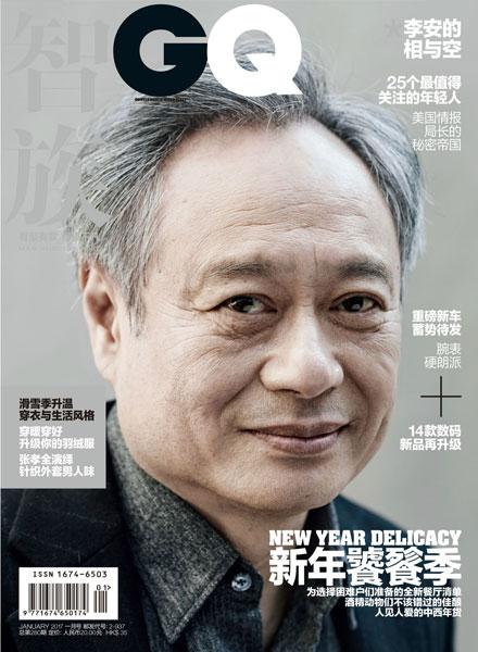 《智族GQ》2017年1月号