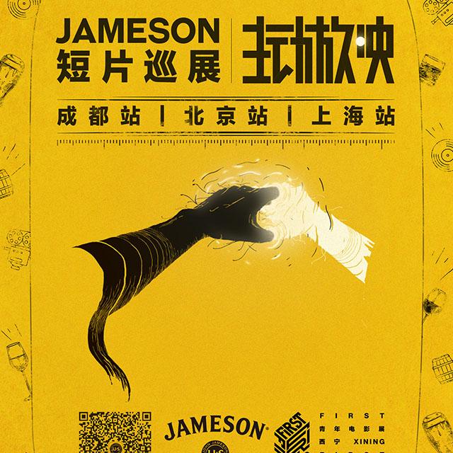 Jameson尊美醇联合FIRST青年电影展  举办Jameson主动放映短片巡展