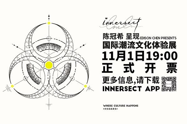 2018 INNERSECT 國際潮流文化體驗展正式開票