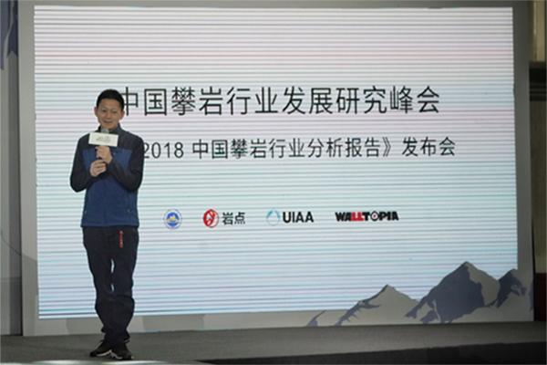 岩点联合中国登山协会发布《2018中国攀岩行业分析报告》