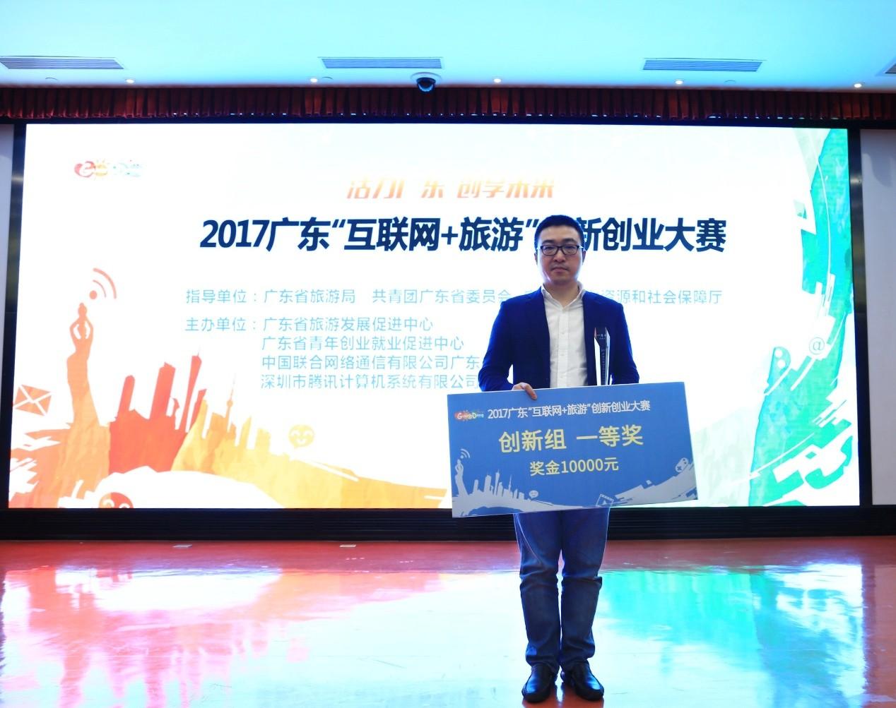 """载誉而归  趣旅获得广东""""互联网+旅游""""创新创业大赛第一名"""