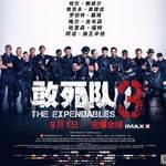 《敢死队3》9月上映 点燃夏末热情
