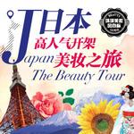 日本高人气开架美妆大搜罗