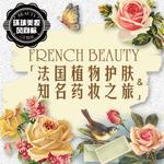 最受欢迎法国的药妆品牌全接触