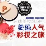 13个美国最热门的必败彩妆品牌