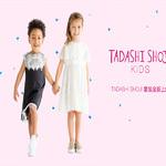 TADASHI SHOJI全新童装系列登陆中国官网商城