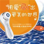 """用爱""""刷""""出更美的世界﹒科莱丽中国启动『纯净丽量』慈善项目"""