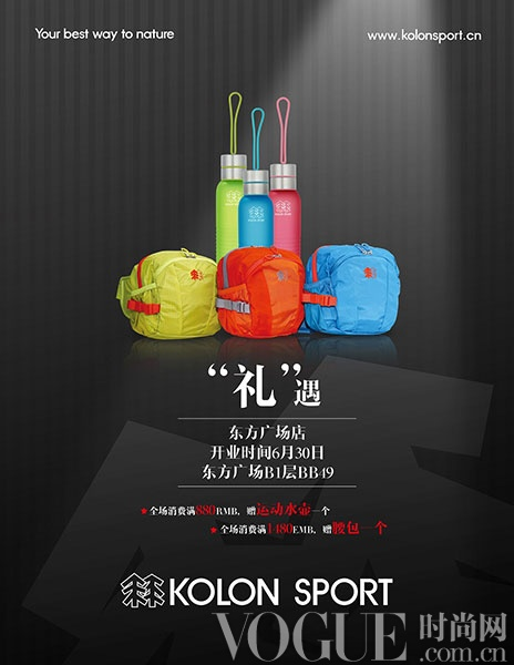 KOLON SPORT中国概念店隆重开幕多项惊喜好礼送给你