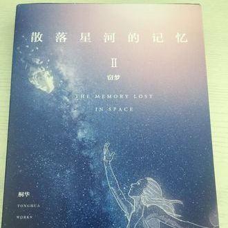 《散落星河的记忆2:窃梦》若不能白头偕老, 那就生死与共。