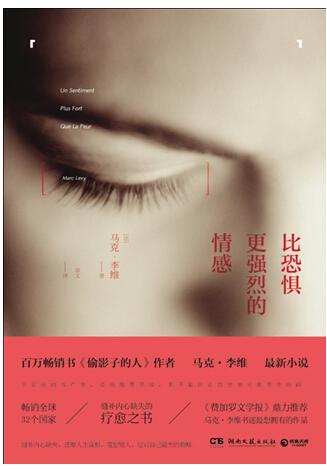 【已开奖】悦己试读NO.35 马克•李维《比恐惧更强烈的情感》