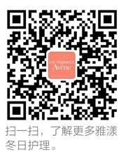 """【已开奖】悦己SELF携手雅漾为你开启最贴""""身""""的WINTER CARE模式!"""