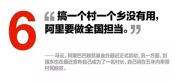雷军怼马云怼刘强东,大佬们开会真有趣 | GQ Daily