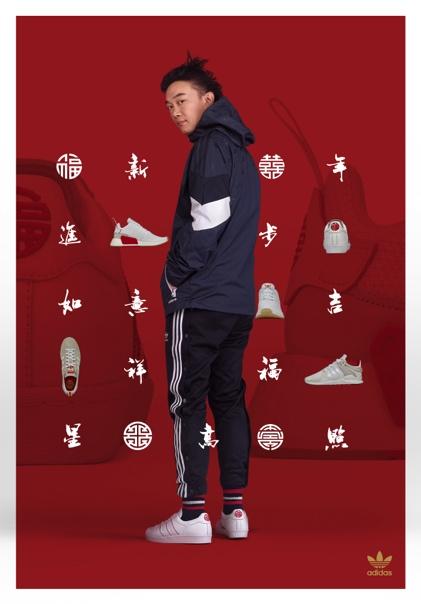 为庆祝中国新年,adidas Originals 全新中国新年别注系列登场