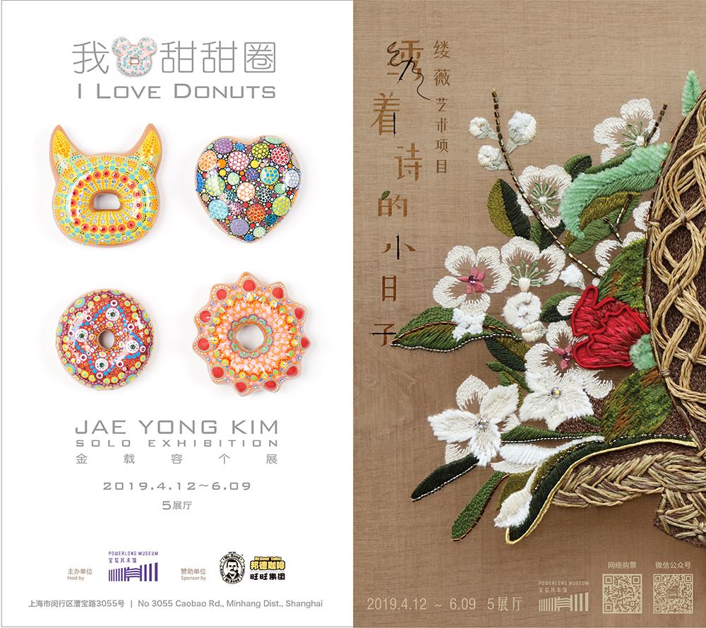 """她表示:""""很开心在入春的时候,有两个当代艺术家的项目在宝龙美术馆"""