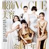VOGUE中国十周年 10位巨星阵容空前齐聚封面