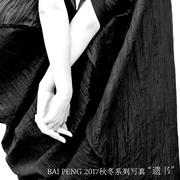 "BAI PENG和朋友们 AW17""遗书""实验演出现场"