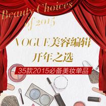 VOGUE美容编辑开年之选 35款2015必备美妆单品