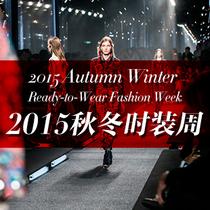 2015秋冬时装周