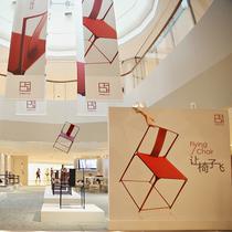 """「上下」""""Flying Chair""""北京国贸商城展览开幕"""