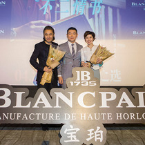 时间的情书 无憾的岁月 宝珀成功举办《北京遇上西雅图之不二情书》北京专属放映会