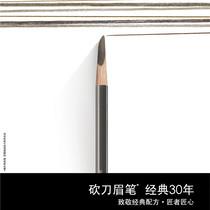 匠者匠心•经典的传承与流转 植村秀砍刀眉笔