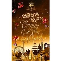 悦木之源圣诞新年限量版套装推荐