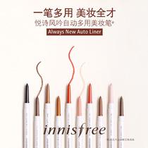 韩国自然主义品牌 innisfree悦诗风吟自动多用美妆笔-最热新品