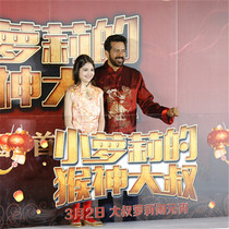 """《小萝莉的猴神大叔》首映礼高潮不断 萌娃""""十级""""中文来拜年-观影专栏"""