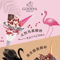 GODIVA歌帝梵软冰淇淋杯限定系列-生活资讯