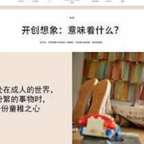 """开云集团发布全新网站,与集团信条""""开创想象""""相呼应-品牌新闻"""