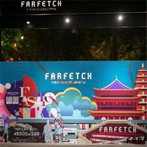 Farfetch助力首届西安国际时尚周,传递中国时尚风格-品牌新闻