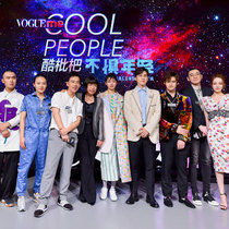 Vogue Me Cool People酷枇杷 星球現場精彩紛呈-活動盛事