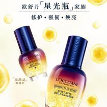 欧舒丹「星光瓶」修护强韧焕亮——南法科西嘉岛腊菊-最热新品