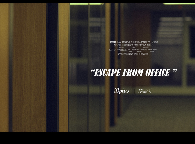 "B.PLUS 19AW 系列——""ESCAPE FROM OFFICE"""