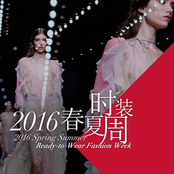 2016春夏时装周