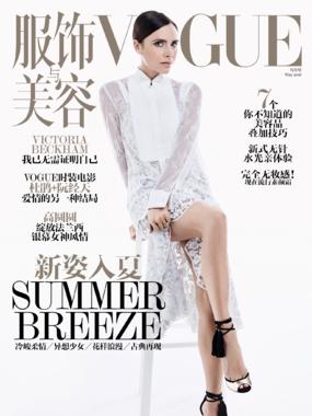 《VOGUE服飾與美容》iPad雜志