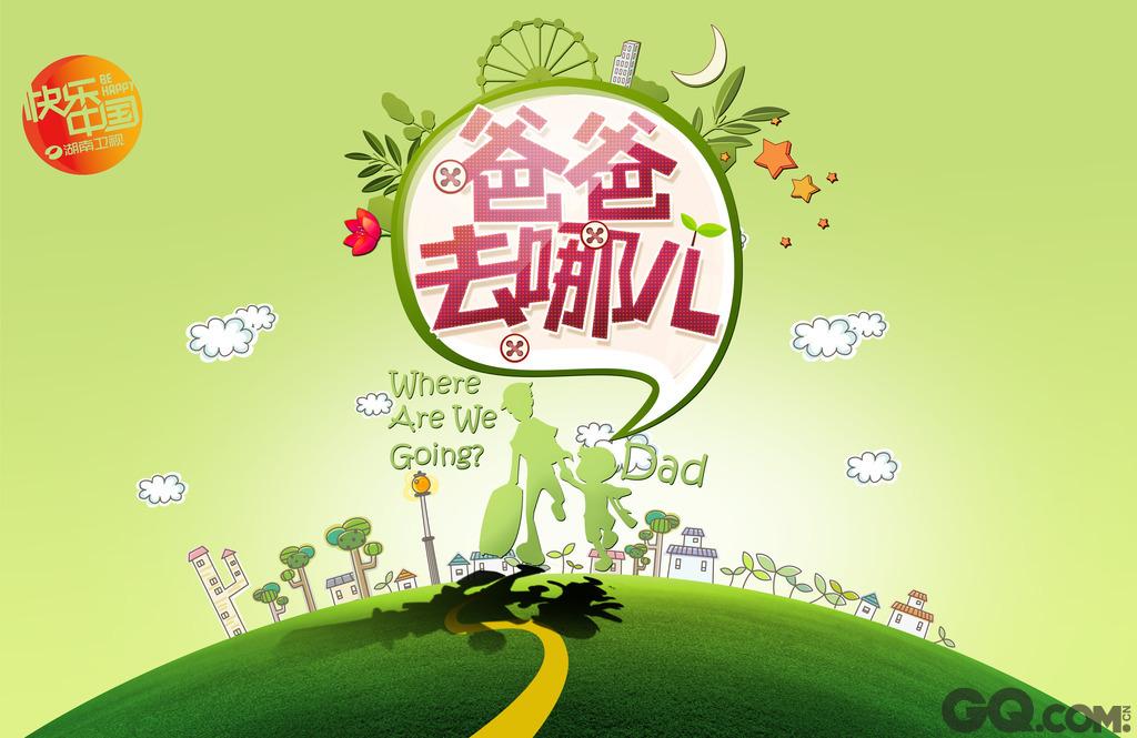 《爸爸去哪儿》是湖南卫视从韩国MBC电视台引进的亲子户外真人秀节目。目前为止已经第三季快过去了,其影响力,号召力一度飙升,各种萌娃逗爸其乐融融。那么明年《爸爸去哪儿》第四季将会有哪些明星参加呢?这是个人家很期待的问题,下面我们一起来盘点下明年有望参加《爸爸去哪儿》的十大明星,你最喜欢哪个呢?