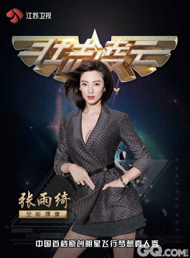 2015年6月15日,江苏卫视大型飞行竞技真人秀节目《壮志凌云》最新海报曝光。张雨绮将与其他7位明星担任嘉宾。