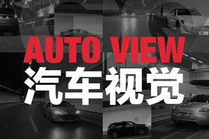 GQ AUTO VIEW汽车视觉