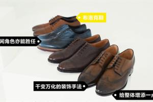 布洛克鞋:行走的雕花工艺