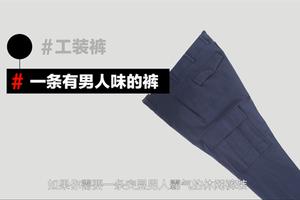 GQ60 | 工装裤:坏小子也学乖了