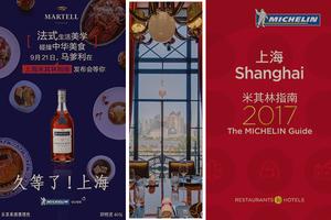 《米其林上海指南2017》能否深入上海口味 来看美食家的大胆猜测