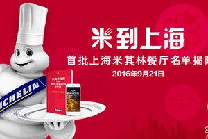米其林餐厅 2017上海指南发布 只有一家摘得三星