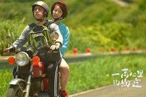 """周杰伦监制电影《一万公里的约定》 赖雅妍大秀""""额头杀"""""""