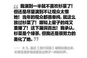 大S:我承认,杉菜是个绿茶 | GQ Daily
